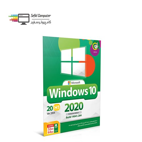 سیستم عامل Windows 10 20H1 Version 2004 Build 19041.264 Enterprise Edition نشر گردو